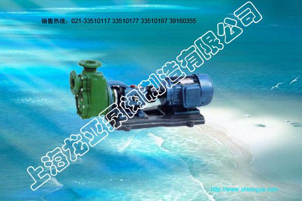 FPZ自吸泵,聚丙烯自吸泵