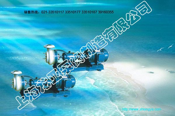 FSB型离心泵,氟塑料离心泵,合金离心泵