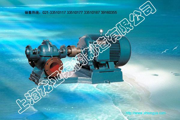 S,SH型离心泵,单级双吸离心泵